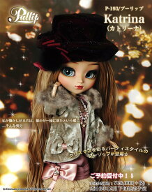 送料無料 プーリップ カトリーナ プーリップ グルーヴ ファッションドール コレクターズアイテム 人形 クリスマスプレゼントにも