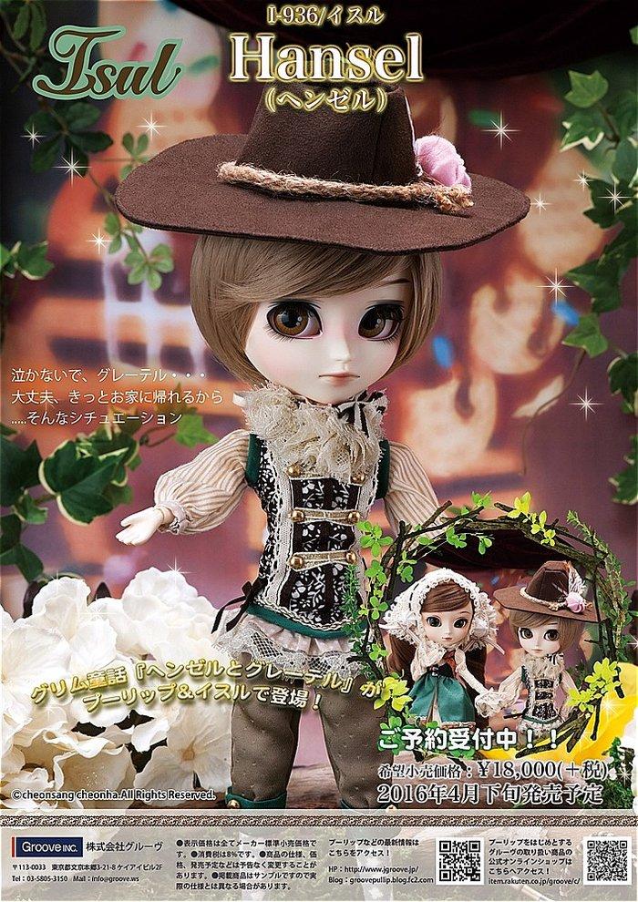 送料無料 イスル ヘンゼル グリム童話 Pullip グルーヴ プーリップ ファッションドール 着せ替え人形 コレクション