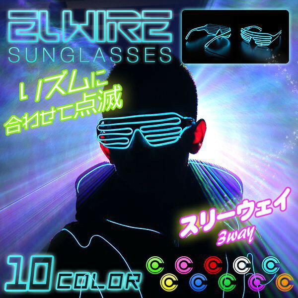 サウンドアクティブ EL サングラス/シェードワイヤー 全10色サウンドアクティブ搭載 EL ワイヤー 光る サングラス パーティーグッズ パーティーグッズ めがね パーティーグッズ おもしろサングラス 有機el ハロウィン 仮装