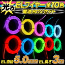 5.0mm ELワイヤー 電池式 EL直径5mm 長さ3m (全10色)電池BOXセット 有機el パーティーグッズ