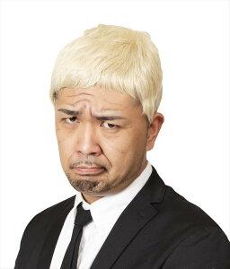 カツランド 金髪ベリーショート つっぱり かつら ヤンキー パーティーグッズ カツラ コスプレ 不良 芸人
