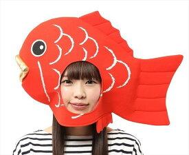 かぶりもん めで鯛かぶりもの 鯛 おもしろキャップ コスプレ コスプレ イベント 帽子 舞台 被り物 仮装 縁起物