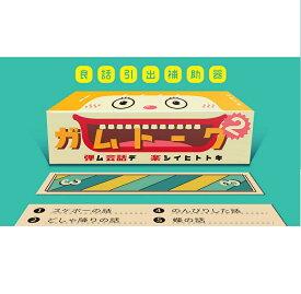 ガムトーク2 カードゲーム ギフト 良話引出補助器 ボードゲーム 子供 贈り物 知育玩具 パーティ 盛り上げ お誕生日プレゼント キッズ お祝い