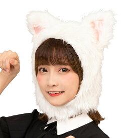 もふもふにゃんにゃん アニマル 帽子 かわいい 仮装 どうぶつ 暖かい かぶりもの