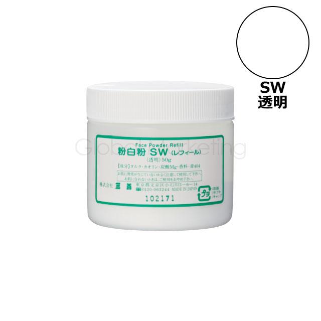 三善 粉白粉レフィール 50g SW 透明 三善 ミツヨシ みつよし おしろい 化粧品 メイクアップ 三善 おしろい
