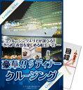 送料無料 景品目録ギフト 景品ならパネもく! <東京・神戸・福岡から選べる!>豪華ディナークルージングペアチケッ…