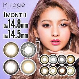 【タイムセール中】 ミラージュ(Mirage) 1ヶ月 カラコン 度あり -0.00〜-4.75 ハーフ デカ目 盛れる マンスリー カラーコンタクトレンズ14.8mm/14.5mm(1箱2枚入り)モデル ゆきぽよ【メール便5個まで】