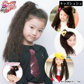 ウィッグ キッズ つけ毛 子供用ウィッグ GVS-01 プリシラガールズワッフル(チャイルドシュシュ) 日本製耐熱ファイバー