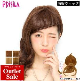ウィッグ 売り尽くし品 つむじ付きあみこみ前髪ウィッグ プリシラTFX-10 あみこみバングスプラス 日本製耐熱ファイバー 仕様