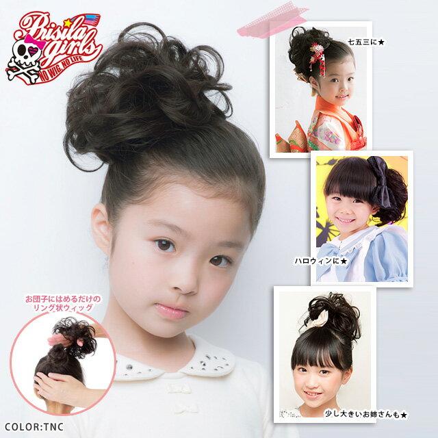 【メール便対応2個まで】ウィッグ キッズ つけ毛 子供用ウィッグ プリシラガールズカール(チャイルドシュシュ) 日本製耐熱ファイバー