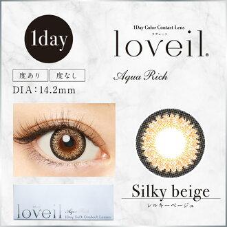 [彩色隱形眼鏡] loveil SilkyBeige(使用週期:每日 | 計價單位:30片/盒 * 2盒)