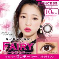 【1Day度なしカラコン10枚入】フェアリーワンデープリンセスピンク