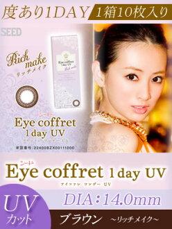 [컬러 렌즈] Eye coffret 1day UV Rich make(Brown)(사용 기간:1일 / 내용량:10 장 )