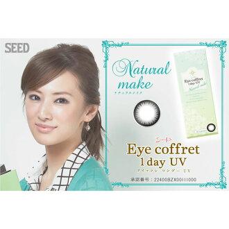 [彩色隱形眼鏡] SEED Eye coffret 1day UV Natural make(Black)(使用週期:每日 | 計價單位:10片/盒 * 12盒)