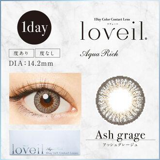 [彩色隱形眼鏡] loveil Ash Grege(使用週期:每日 | 計價單位:30片/盒 * 2盒)