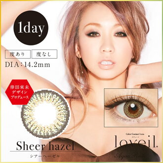 [彩色隱形眼鏡] loveil SheerHazel(使用週期:每日 | 計價單位:10片/盒)