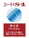 Sd-s1sm-1