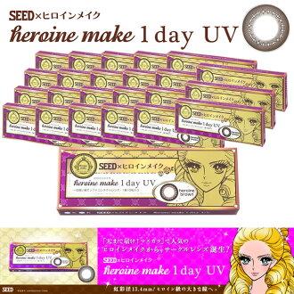 [平光±0.00D 彩色隱形眼鏡]SEED Heroine make 1DAY UV HEROINE BROWN(使用週期:每日 | 計價單位:10片/盒 * 24盒)