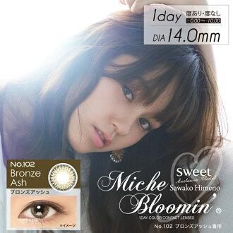 [彩色隱形眼鏡]Miche Bloomin BronzeAsh(使用週期:每日 | 計價單位:10片/盒)