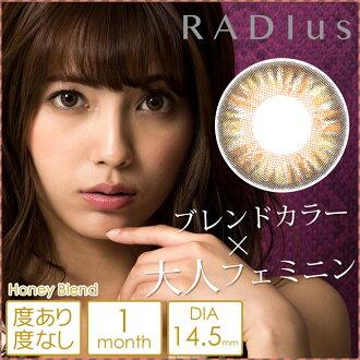 [-0.00 컬러 렌즈]RADIus Honey Blend(사용 기간:1 개월 / 내용량:2 장 )