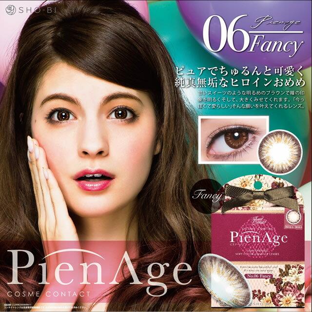 【度あり1DAYカラコン】PienAge ピエナージュ ファンシー(06)1箱12枚入×6箱【RCP】 apap8 02P03Dec16