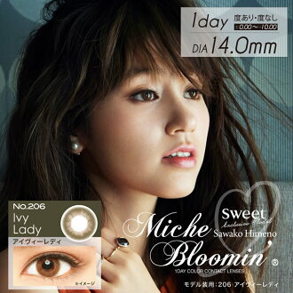 [彩色隱形眼鏡]Miche Bloomin Ivy Lady (使用週期:每日 | 計價單位:30片/盒)