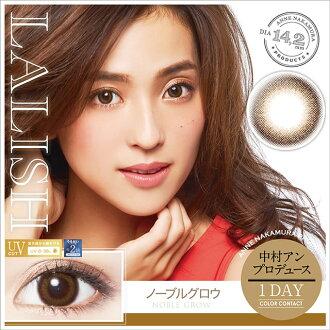 [彩色隱形眼鏡]LALISH Noble grow(使用週期:每日 | 計價單位:10片/盒 * 36盒)