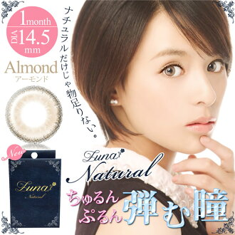 [-0.00 컬러 렌즈]Luna Natural Almond(Life Span:1 개월 / Amount:2 Lenses per Bo)