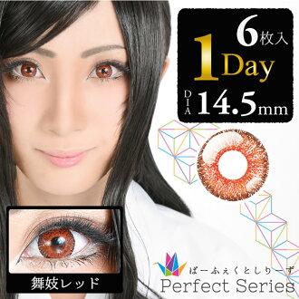 [彩色隱形眼鏡] DOLCE contact perfect1day Maiko Red (使用週期:每日 | 計價單位:6片/盒)