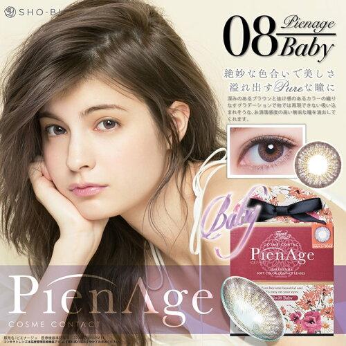 【度あり1DAYカラコン★1箱12枚入×2箱】PienAgeピエナージュベイビー(08)