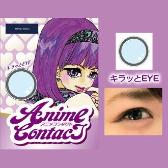 [平光-0.00D 彩色隱形眼鏡] Anime Contact Kiratto EYE(使用週期:每月 | 計價單位:2 片/盒)
