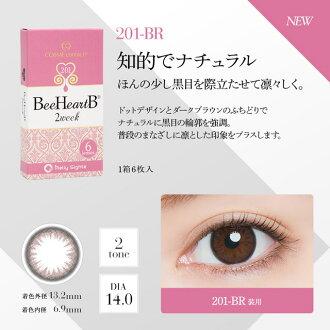 [彩色隱形眼鏡] BeeHeartB 2week 201BR(使用週期:雙週 | 計價單位:6片/盒)