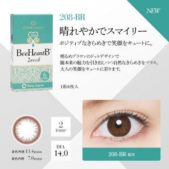 [彩色隱形眼鏡] BeeHeartB 2week 208BR(使用週期:雙週   計價單位:6片/盒 * 2盒)
