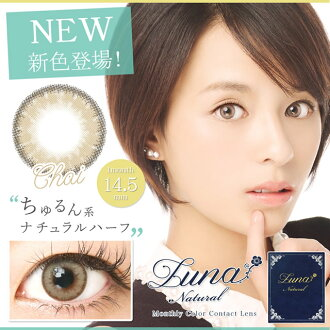 [彩色隱形眼鏡]Luna Natural Chai(使用週期:每月 | 計價單位:1 片/盒 * 2盒)