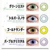[-0.00 컬러 렌즈]DOLCE STRONG 1DAY Green Mist (사용 기간:1일 / 내용량:6 장)