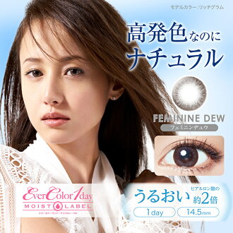 [平光±0.00D 彩色隱形眼鏡] EverColor1day MOIST LABEL(Feminine dew)(使用週期:每日 | 計價單位:10片/盒)