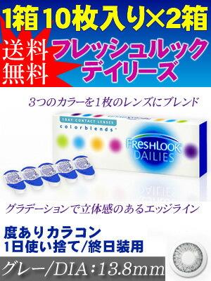 【送料無料!1DAYカラコン10枚×2箱組】フレッシュルックデイリーズグレー
