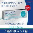ワンデーアキュビューオアシス(BC8.5mm) 1箱30枚×2箱【RCP】 apap8 02P03Dec16