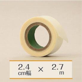医療用両面テープ(3M Clear type)2.4cm幅×2.7m