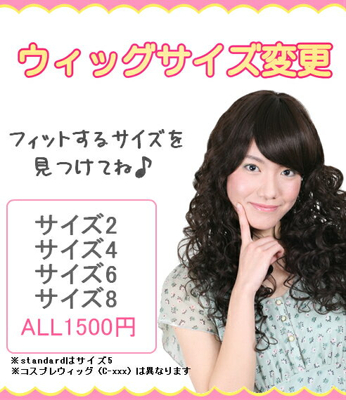 【Wigs2you】選べるウィッグサイズ★サイズ変更(ファッションウィッグ用)【はこぽす対応商品】