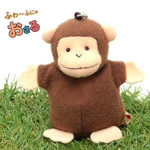 さる 猿 サル モンキー ぬいぐるみ キーチェーン キーホルダ もちもち お手玉 ふわもち てのり 手のひらサイズ osarutarou