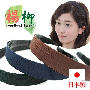 カチューシャ ブラック シンプル 痛くならないカチューシャ 日本製 楊柳 布製 冠婚葬祭 人気 la022