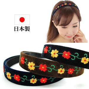 カチューシャ 結婚式 ベルベット 幅広 痛くならないカチューシャ 日本製 刺繍 花柄 フラワー 花刺繍 lafw