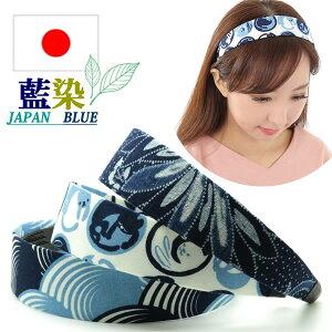 カチューシャ 藍染 布 あいぞめ 和装 浴衣 ヘアアレンジ 日本製 ねこ 猫 ネコ 巾40mm ox602