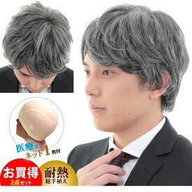 ウィッグ 男性用 メンズ 白髪 医療用 ウィッグ かつら 送料無料 総手植え フルウィッグ しらが 人気 dw171set
