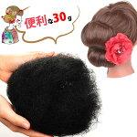 ウィッグあんこカラートップヘアートップすき毛つけ毛部分ウィッグふかし毛和装かつら