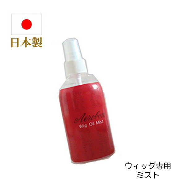 ウィッグ かつら スプレー ケア用品 かつら ウィッグ専用オイルミスト エアロボン ノンガス 日本製 無臭 mist