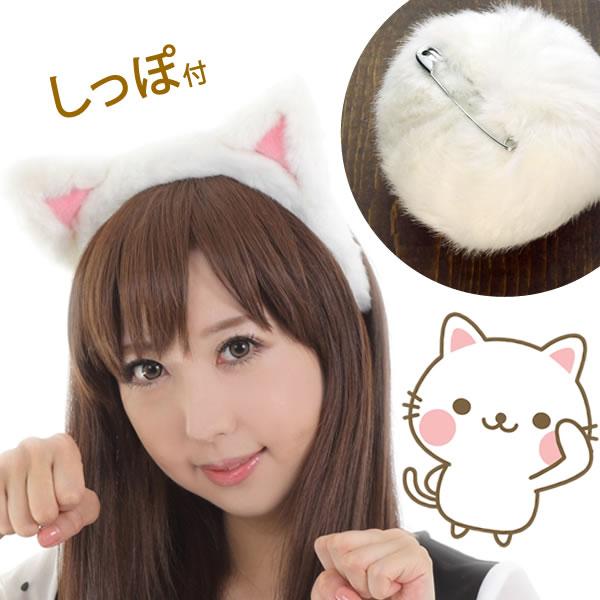 ねこ カチューシャ 猫耳 セット 黒 白 茶トラ ネコ ハロウィン ねこカチューシャ ねこみみ しっぽ付 動物 カチューシャ