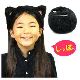 ねこ カチューシャ 猫耳 セット 黒 白 茶トラ ネコ ハロウィン ねこカチューシャ ねこみみ しっぽ付 動物カチューシャ お遊戯