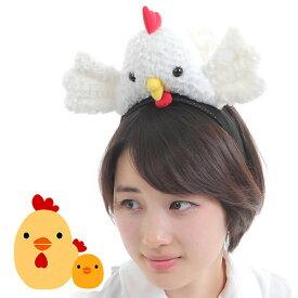 にわとり ひよこ コスプレ かぶりもの ぬいぐるみ カチューシャ 酉年 鳥 人気 コスチューム 鶏 ライブ